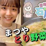 宮崎由加的石川旅01「まつや とり野菜鍋」