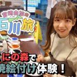 宮崎由加的石川旅03「ゆのくにの森 九谷焼絵付け体験」