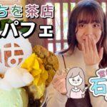 宮崎由加的石川旅04「はづちを茶店 加賀パフェ」