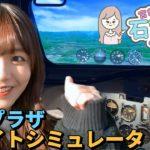 宮崎由加的石川旅06「航空プラザ フライトシミュレータ」