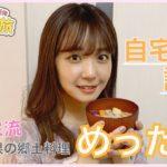 宮崎由加的石川旅08「おうちでめった汁」