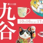 第112回 九谷茶碗まつり2021 開催告知CM