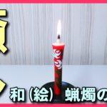 【和ろうそく赤の炎】明所で焚き火のような力強い和蝋燭の火で癒しのヒーリング・集中力アップ・瞑想,1/fのゆらぎ効果