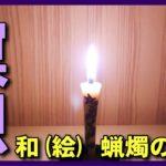【和ろうそくの炎】焚き火のような力強い和蝋燭の火で癒しのヒーリング・精神集中・瞑想,1/fのゆらぎ効果(後半の火に注目)