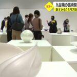 九谷焼を世界に発信…芸術祭『クタニズム』2年ぶりに実際の会場で開催へ 小松市・能美市で巡回展