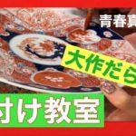 2020.4月 【先月の絵付け教室の様子】陶芸愛好家必見!