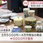 九谷茶碗まつり  今年は10月16日・17日に開催 2021.10.13放送