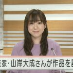 陶芸家・山岸大成さんの個展 九谷焼の魅力を語る 2021.2.20放送