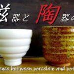 【初心者向け】磁器と陶器の違いは何?あなたの陶芸ライフに役に立つよ!【初級・陶芸解説291】