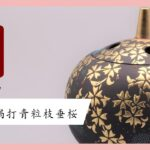 九谷焼 香炉(3.5号) 渦打青粒盛金枝垂桜図 [ 仲田錦玉 ]