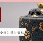 九谷焼 香炉(3.5号) 渦打青粒唐草文 [ 仲田錦玉 ]