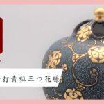 九谷焼 香炉(3.6号) 渦打青粒三ツ花藤文 [ 仲田錦玉 ]