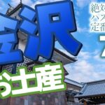 【金沢 観光】 初めての金沢旅行で迷ったらこれ!おすすめお土産7選