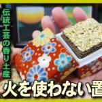【九谷焼の香り箱】火を使わず安全なお香の香り-九谷焼の香箱・香炉・置き香のG-CUBE