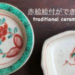 How to paint Traditional Ceramic Painting /赤絵絵付けができるまで。