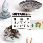 KUTANism2020  アフタームービー