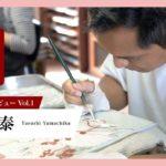 新進気鋭の九谷焼作家 山近 泰(やまちか やすし)先生 / 九谷焼作家インタビュー Vol.1