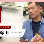 渦打青粒の名手 仲田錦玉先生 / 九谷焼作家インタビュー Vol.2