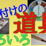 【絵付けの道具いろいろ】陶芸愛好家の方・必見です!