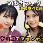 つばきファクトリー岸本・浅倉《バレンタイン企画》ルビーチョコレートフォンデュ!