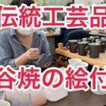 【田舎暮らし】伝統工芸品の九谷焼の絵付けの見学に行ってきました💕