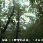 【朗読】 中谷宇吉郎 「九谷焼」【随筆】