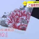 骨董品屋「九谷焼 鈴木商舗」石川/旅行で寄りたい!!全国おすすめ観光スポット