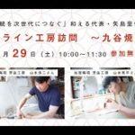 職人さんの工房をオンライン訪問!九谷焼の若手作家、山本浩二さん、秀平さんご兄弟を訪ねるイベント