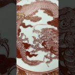 日本古瓷 描金泛紅盤龍 九谷的魅力