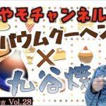 徳田八十吉 バームクーヘンに九谷焼の色を付けてみました!