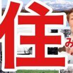 住みやすさランキングベスト8入り❗石川県小松市の魅力分析します❗是非いらしてください❗待💗っています💗