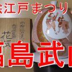 【第五回】九谷焼の産地・小松市の粘土屋さん(谷口製土所)の製作現場に行ってみた!!