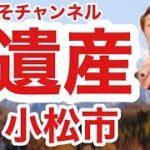 九谷焼八十吉陶房のある石川県小松市の魅力満載❗日本遺産サミットが、11月に遂に開催されます❗