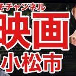 【第四回】九谷焼の産地・小松市の粘土屋さん(谷口製土所)の製作現場に行ってみた!!