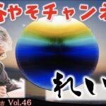 三代 徳田八十吉 耀彩鉢「れい明」