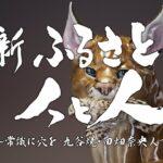 4K【新ふるさと人と人】常識に穴を 九谷焼・田畑奈央人
