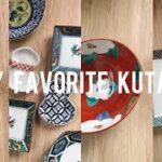 【食器紹介】お気に入りの九谷焼を紹介します🤍 | 食器棚の中身 | うつわ好き
