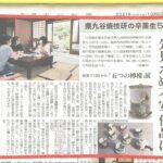 先見えぬ不安を作品に。県九谷焼技研の卒業生が作品展(きょうの朝刊)