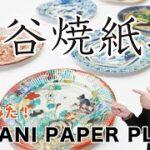 【九谷焼紙皿】でちょっとおしゃれなホームパーティーデザイン!
