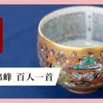 【極上の逸品】九谷高堂錦手 最高の職人である中田錦峰「蓋付碗 百人一首 細字入」