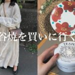 【vlog】九谷焼を買って清澄白河をぶらりする休日🍽 | うつわ好き | 和食器 | カフェ  | 紅茶
