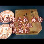 大日本九谷 赤絵 鉢 2つ組 共箱付 九谷焼