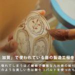 まさに芸術! 九谷焼に山中塗器、職人の伝統芸を身近に感じる「星野リゾート 界 加賀」