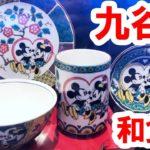 全5種/九谷焼の和食器を店舗より実況紹介(2018-06 ディズニーシー)