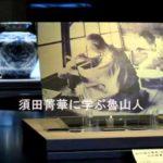初代須田菁華展 石川県九谷焼美術館